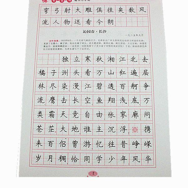 VIP批发毛泽东诗词楷书钢笔字帖 学生成人练字