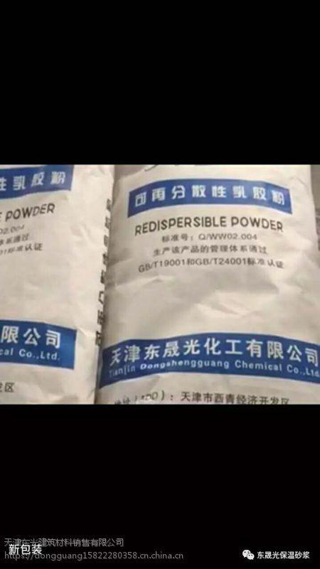 山东东光可再分散乳胶粉厂家直销砂浆用