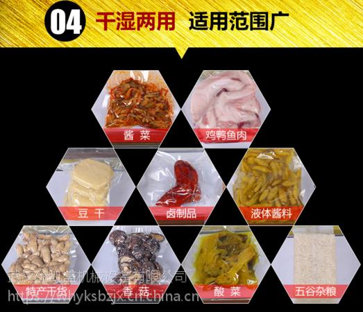 食品经过抽真空包装后可以有效的起到保鲜、保质、防霉变、防潮、防污染、防氧化