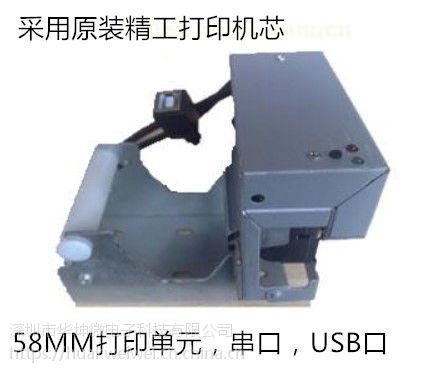 58MM自助凭条打印机DK-D245