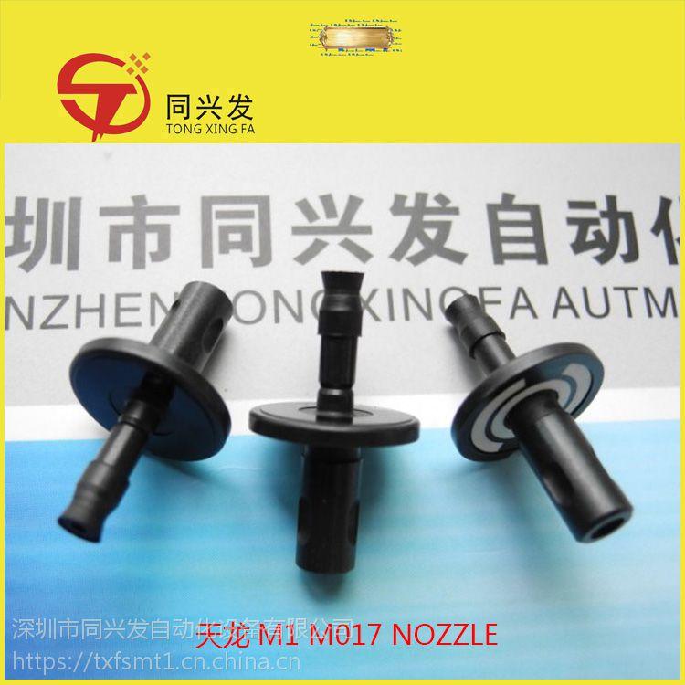 M017 M019M013 专用吸嘴 M1/M4 (有示别贴纸) 黑材 LG0-M770G-00X