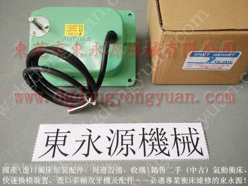 协易冲床SAG-300宇捷YU JAIV模高指示器SHUT HIGHT PDH-190S-L