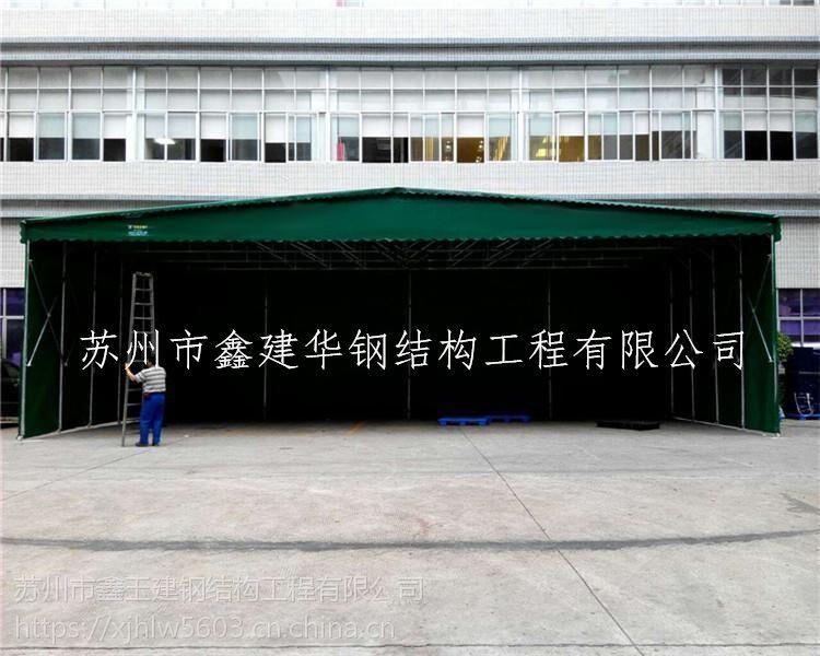 江苏泰州兴化鑫建华厂家定做移动帆布帐篷工地施工棚钢筋加工棚