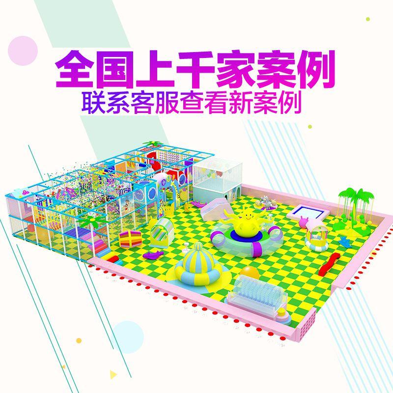 童乐源专业定做 糖果风 糖果系列 儿童乐园淘气堡我们期待您的来电