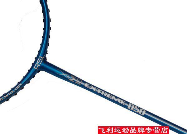 正品亚狮龙rslextreme050碳纤维进攻型羽毛球拍