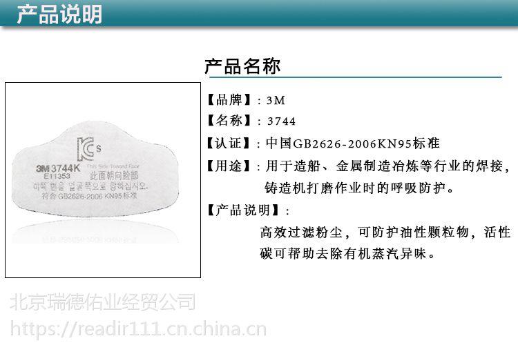 3M3744 焊接面罩 防护面罩电焊工透气 打磨防尘防烟面罩