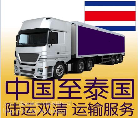 漳州到泰国专线物流,国际货运