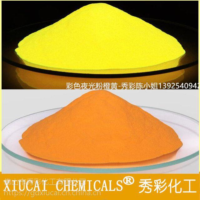 秀彩颜料工艺品12H高亮黄绿光夜光粉荧光粉颜料