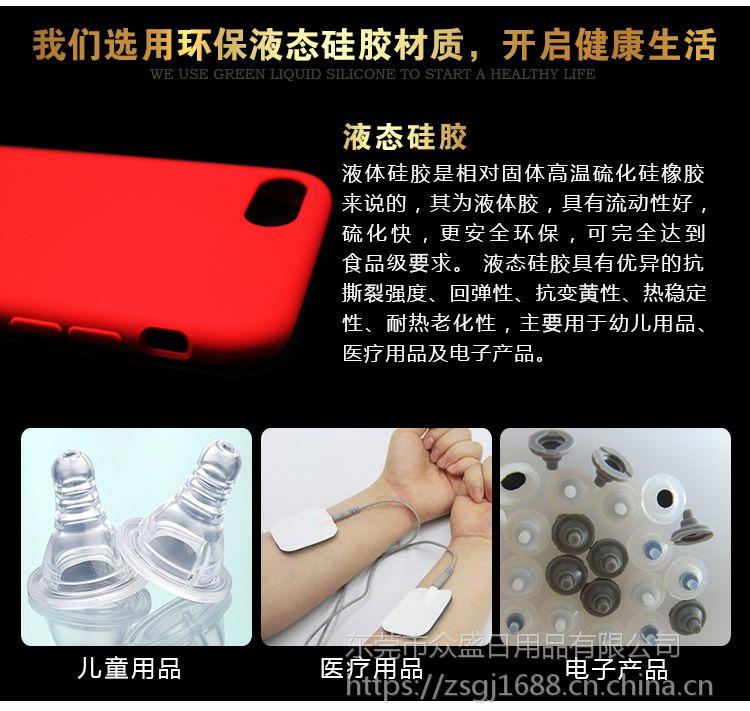 情侣手机壳定制 苹果手机系类液态硅胶手机保护壳定制厂家
