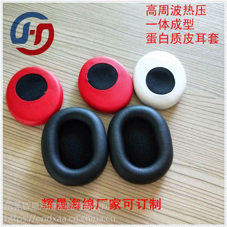 专业订制彩色蛋白质高周波热压耳机皮耳套 可过环保检测吸音海绵