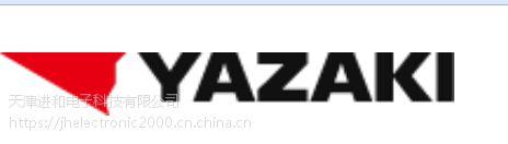 6098-6050/7222-8520-40/yazaki/矢崎汽车连接器/天津进和电子