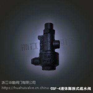 CSF-4液体膨胀式疏水阀