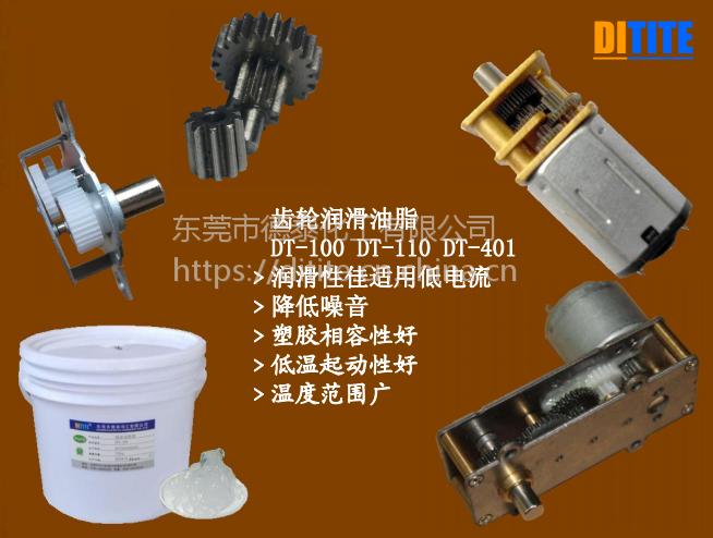减速微电机齿轮低电流润滑油脂 DT-100