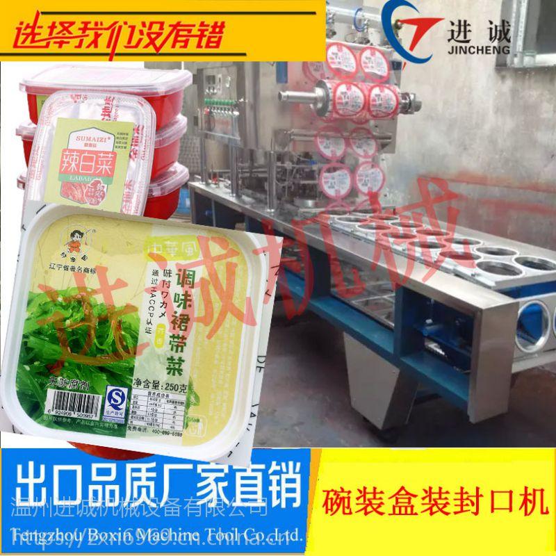 浙江直销扣肉蒸碗类盒式灌装封口机 全自动灌装封口机 性价比高