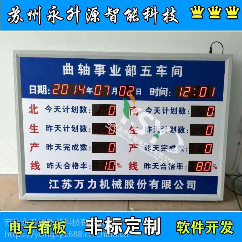 苏州永升源厂家定制车间生产管理看板 流水线电子看板系统ERP数据对接显示屏 PLC计数ESOP作业指