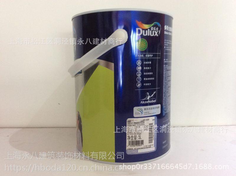 批发零售多乐士 多乐士竹炭金装净味五合一5L乳胶漆内墙漆金装5合1面漆