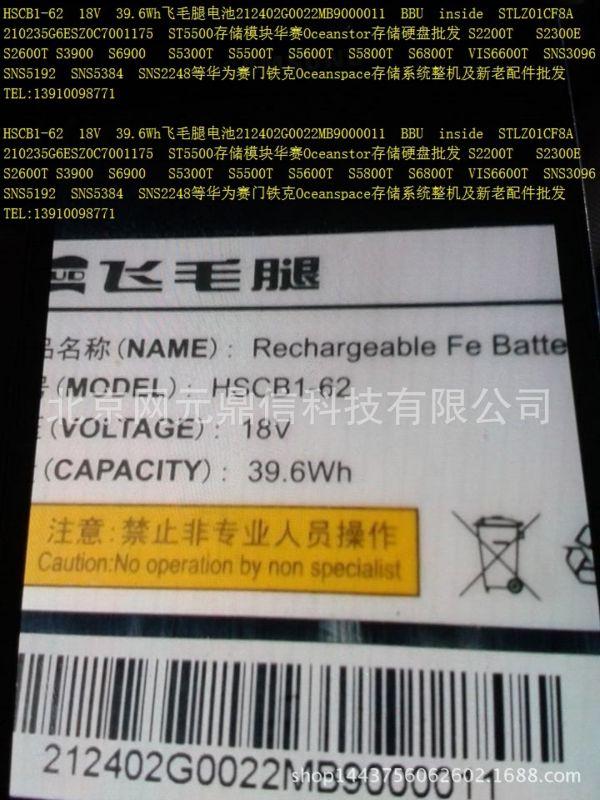 HSCB1-62电池