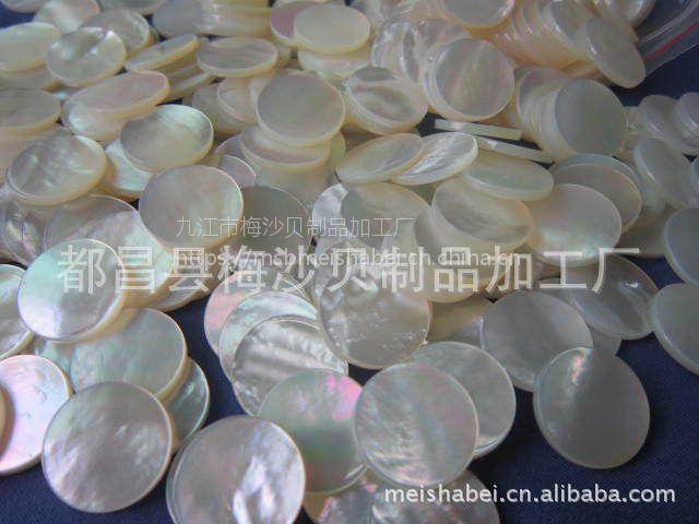 天然白蝶贝圆片 贝壳表面 手表表面材料