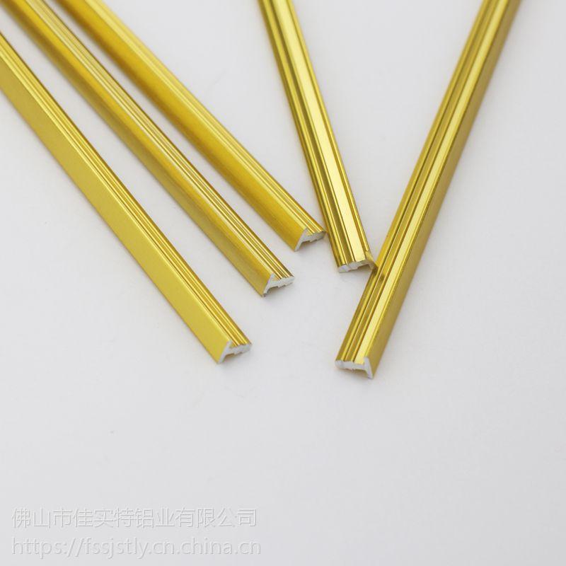 供应12mm铝合金装饰条封边条镶嵌条