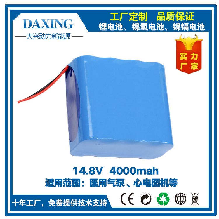 珠海大兴动力厂家直销 14.8V锂电池组 医用气泵锂电池组 心电图机锂电池组