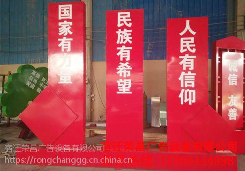 供应陕西社会主义核心价值观