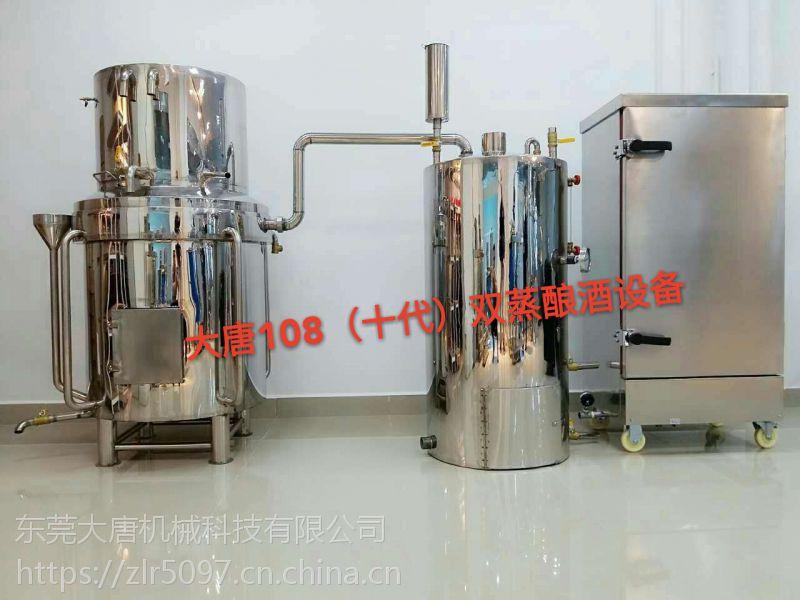 供应 酿酒设备 小型白酒器械 全能型日化洗涤器械