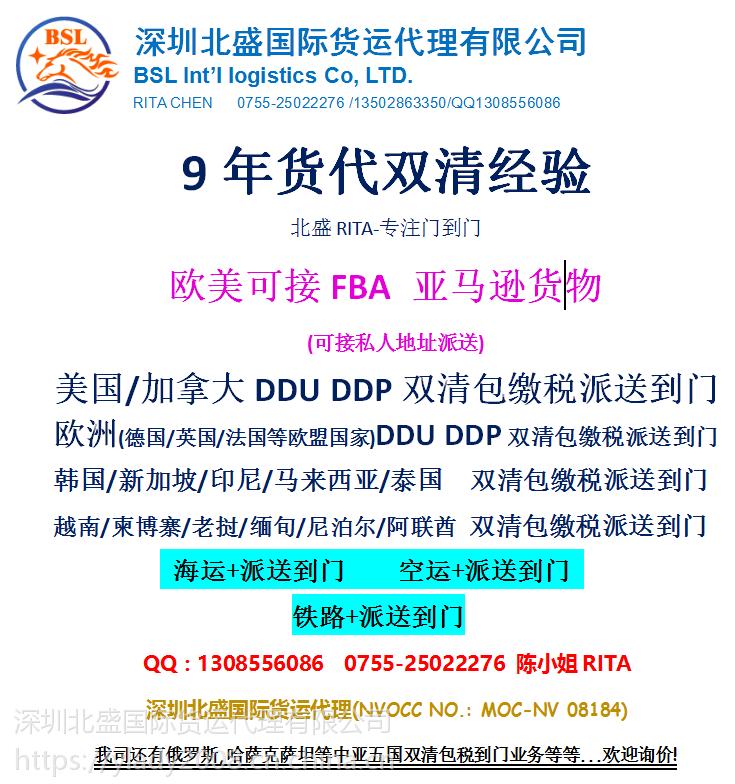 深圳到美国 加拿大 DDUDDP 双清关门到门货代