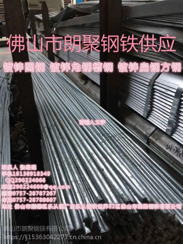 佛山国标镀锌圆钢价格规格材质厂家批发佛山朗聚钢铁有限公司