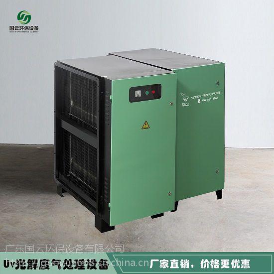 国云工业废气处理设备 交货期短 使用寿命长达20年