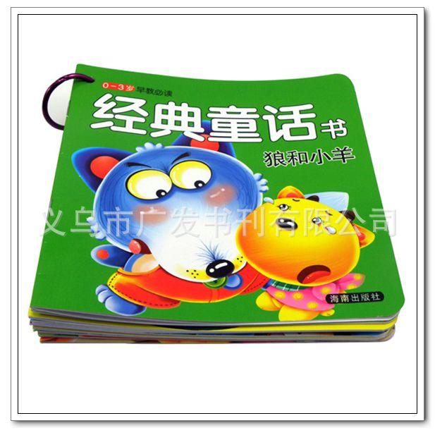 蝈蝈童话故事下一个>睡前从小书:大肚子经典风娃娃小猴狗狗故事玩毛绒玩具好不好图片