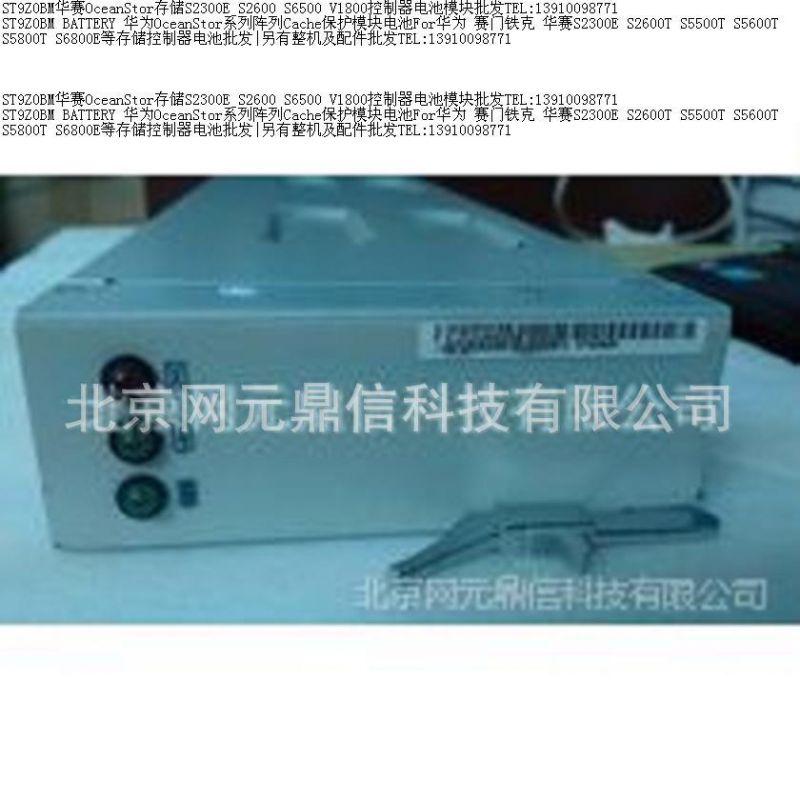 ST9Z0BM BATTERY S6800
