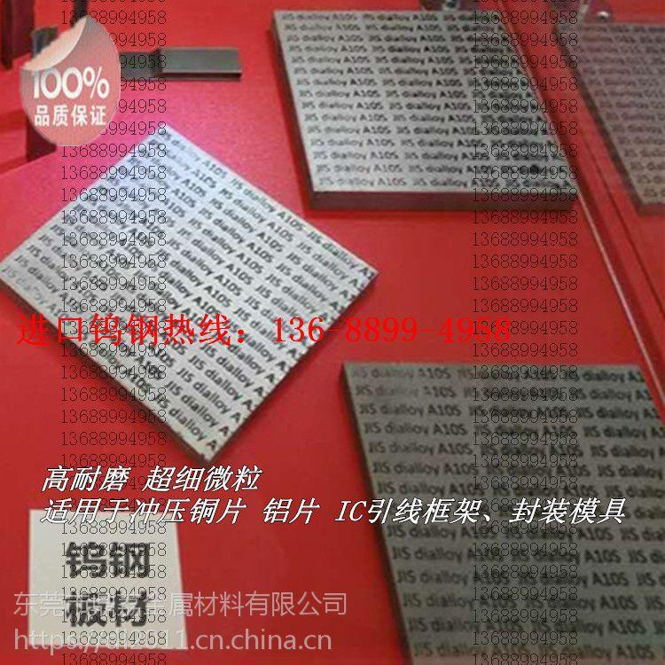 进口钨钢棒材厂家V40高耐冲钨钢厚板批发