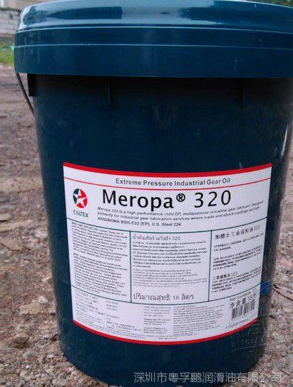 批发-加德士220号工业齿轮油、加德士Meropa 220重负荷齿轮油