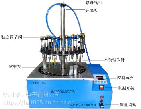 贵州圆形样品浓缩仪JT-DCY-36Y独立控制氮吹仪