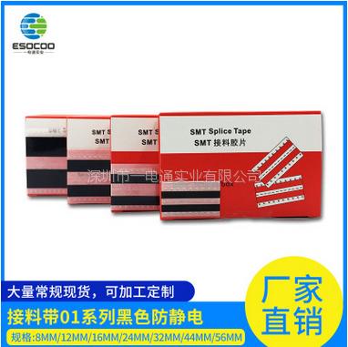湖南esocoo厂家供应定制prt材质黄色双面接料带
