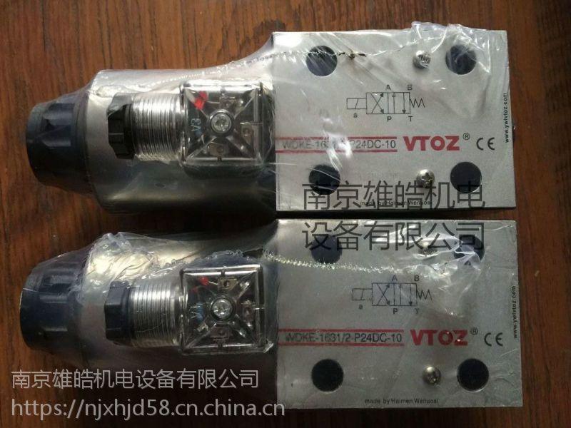 WDHE-0615维拓斯电磁阀代理现货