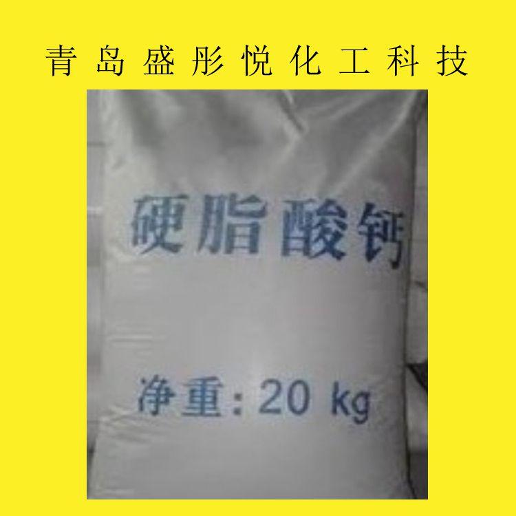 硬脂酸钙_周口硬脂酸钙_周口硬脂酸钙销售部