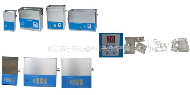 供应万和牌实验室用超声波清洗机一体式制作操作简单