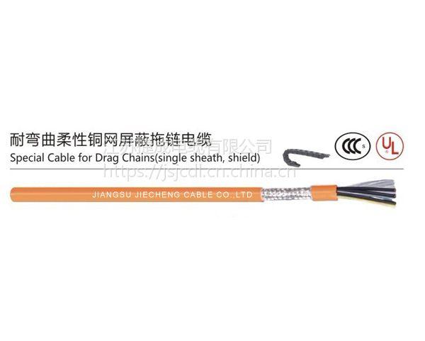 捷成高柔屏蔽拖链电缆