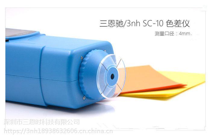 便宜的色差仪SC-10 SC-10价格 产线用色差仪