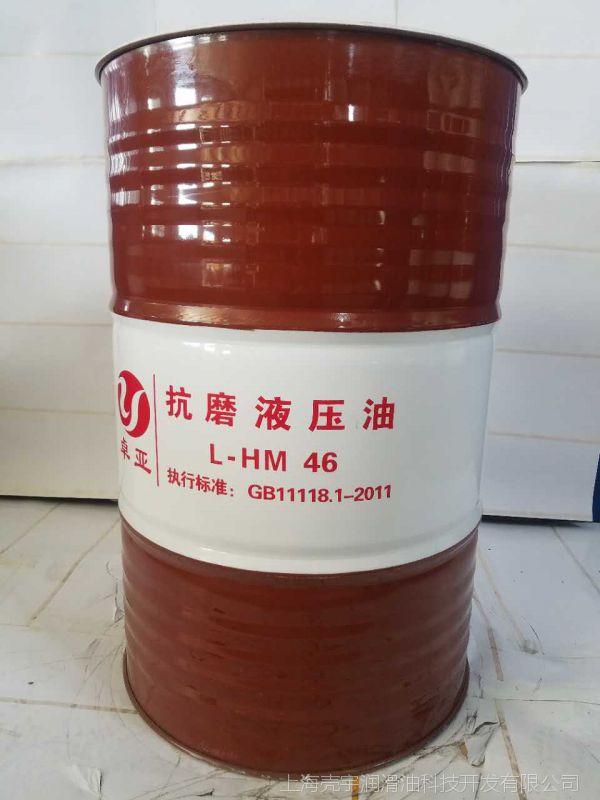 卓亚L-HM 46抗磨液压油 高压