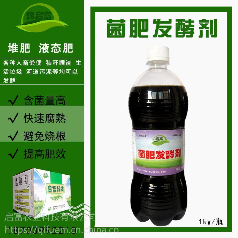 启富菌肥发酵剂 发酵时间短 成本低 操作方便