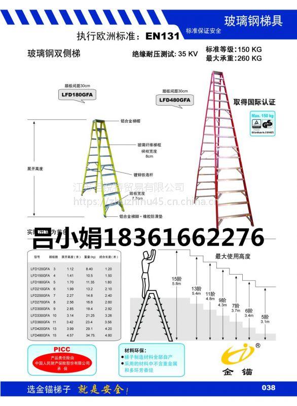 LFD480GFA支行定做-玻璃钢双侧梯,品牌供应金锚梯具