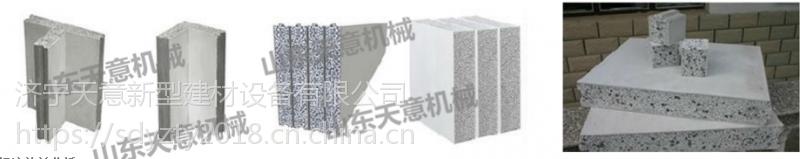 TYF16A复合墙板生产线/天意轻质墙板发展趋势