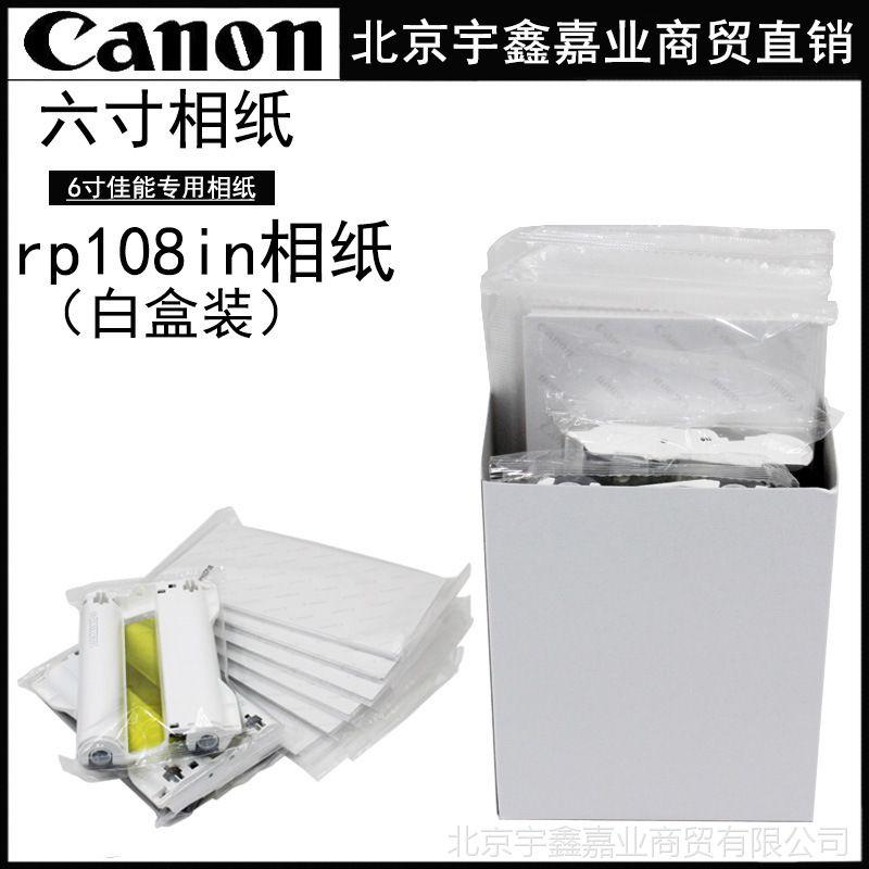 佳能rp-108原装相纸6寸cp1200/cp1300打印机通用cp910 kp108