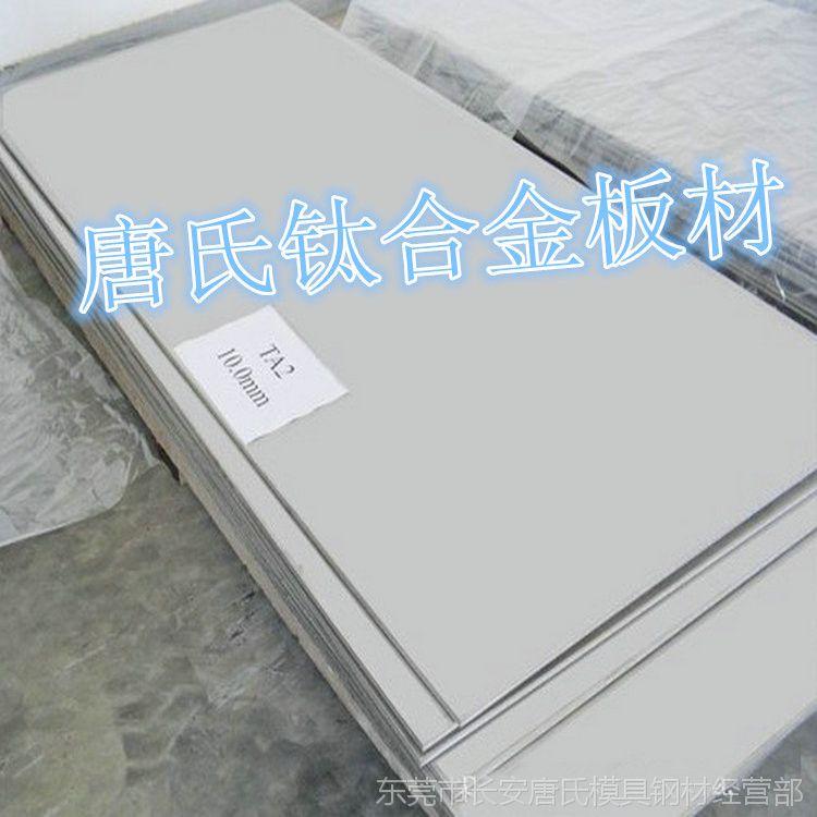 厂家批TC4钛棒 超硬钛棒 航空钛合金棒 Φ2.0-Φ120 可定尺切割