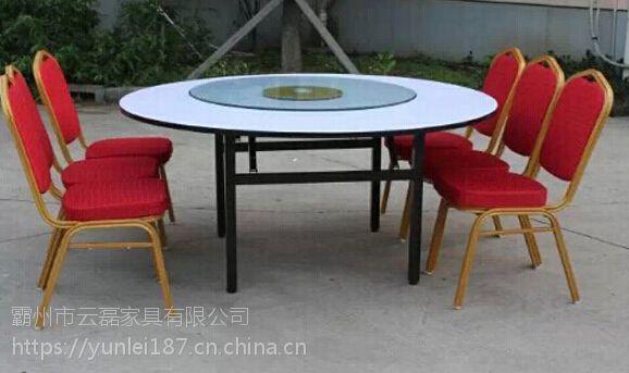 河北云磊家具供应宴会餐桌椅