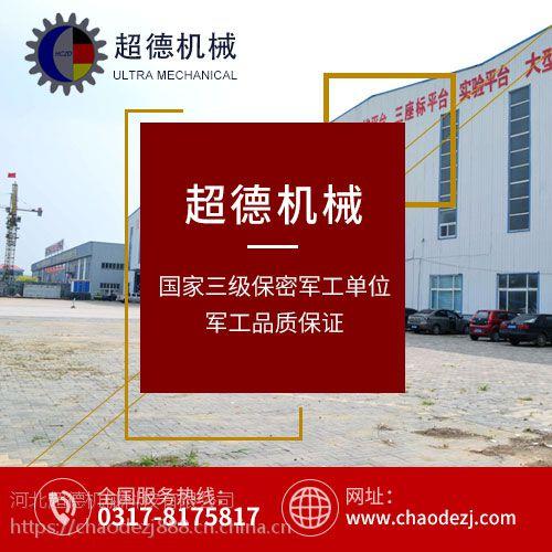 怎么选合作商?找南京精工焊接平台厂家,超德机械给您解答
