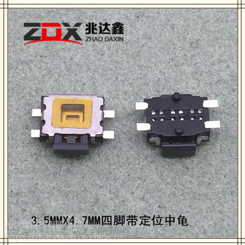 深圳市厂家批发3.5*4.5四脚贴片中龟轻触按键开关带定位柱