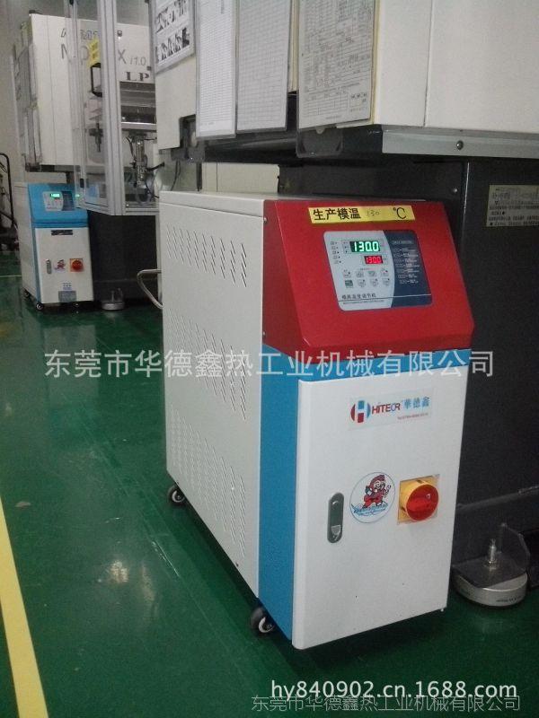 油式模温机、油温机生产、东莞油式模温机厂家
